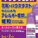 アレルギー専用目薬を新発売 わかもと製薬